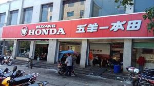 宜春鹏鑫摩托车有有限公司
